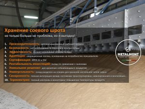 Soybean meal Metalmont